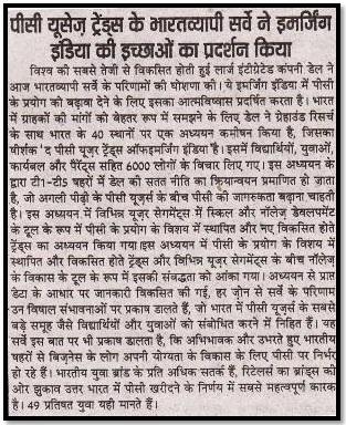 Pradesh Times
